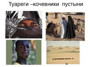 Туареги –кочевники пустыни