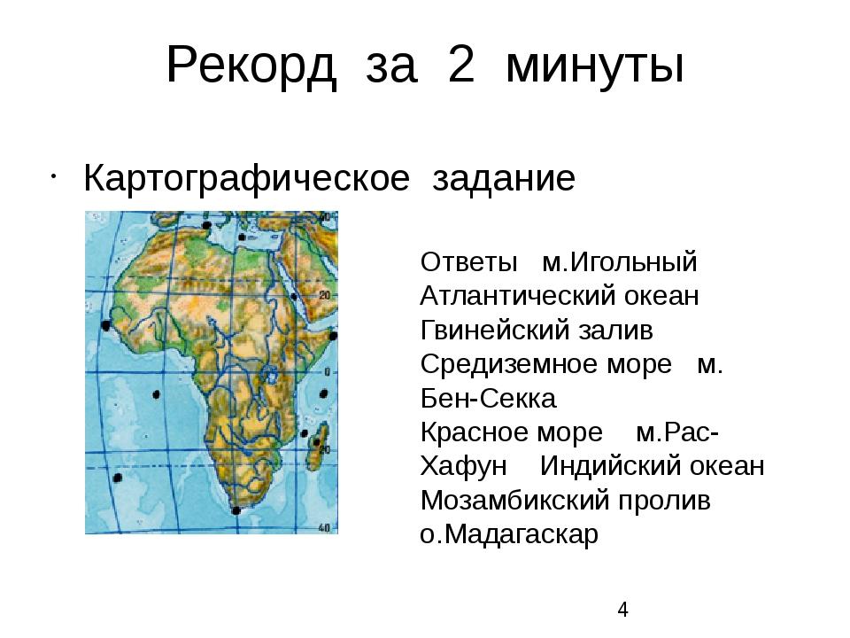 Рекорд за 2 минуты Картографическое задание Ответы м.Игольный Атлантический о...