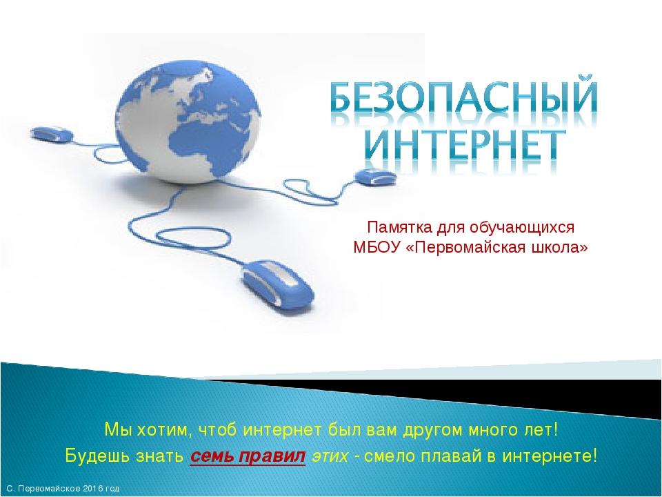 Памятка для обучающихся МБОУ «Первомайская школа» Мыхотим, чтоб интернет был...