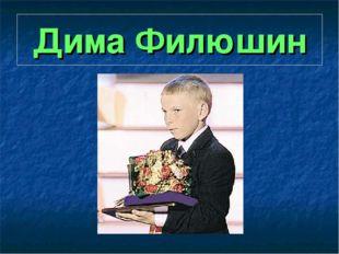 Дима Филюшин