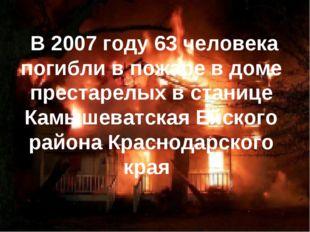В 2007 году 63 человека погибли в пожаре в доме престарелых в станице Камыше