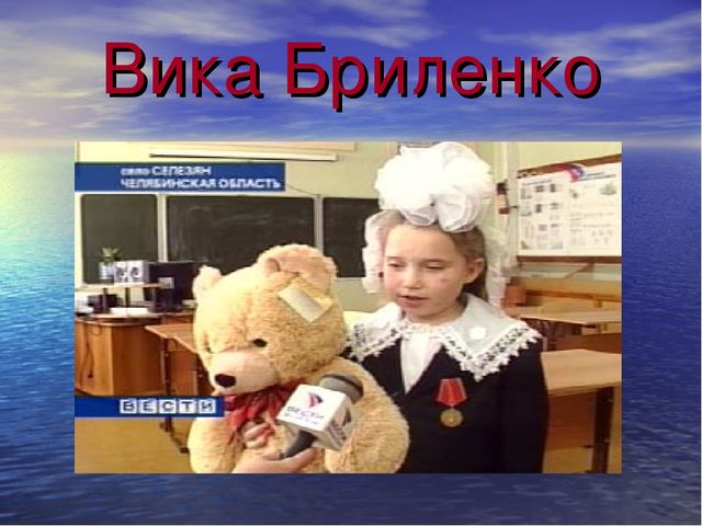 Вика Бриленко