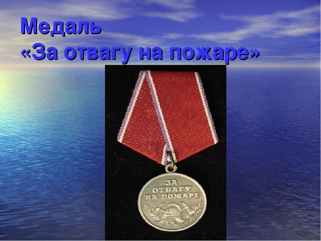 Медаль «За отвагу на пожаре»