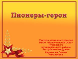 Учитель начальных классов МБОУ «Приреченская СОШ» Рузаевского муниципального