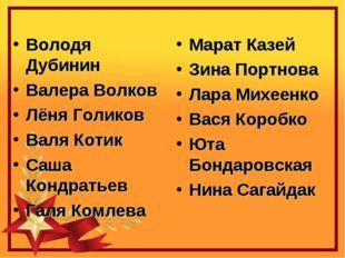Володя Дубинин Валера Волков Лёня Голиков Валя Котик Саша Кондратьев Галя Ком
