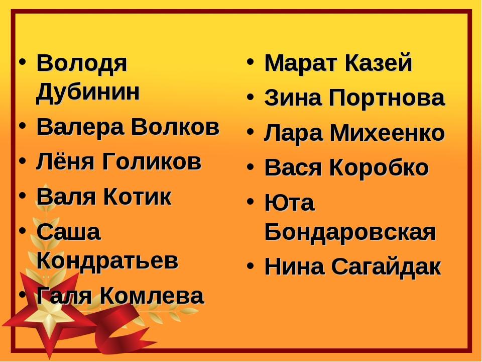 Володя Дубинин Валера Волков Лёня Голиков Валя Котик Саша Кондратьев Галя Ком...