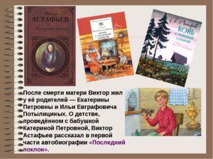 После смерти матери Виктор жил у её родителей— Екатерины Петровны и Ильи Евг