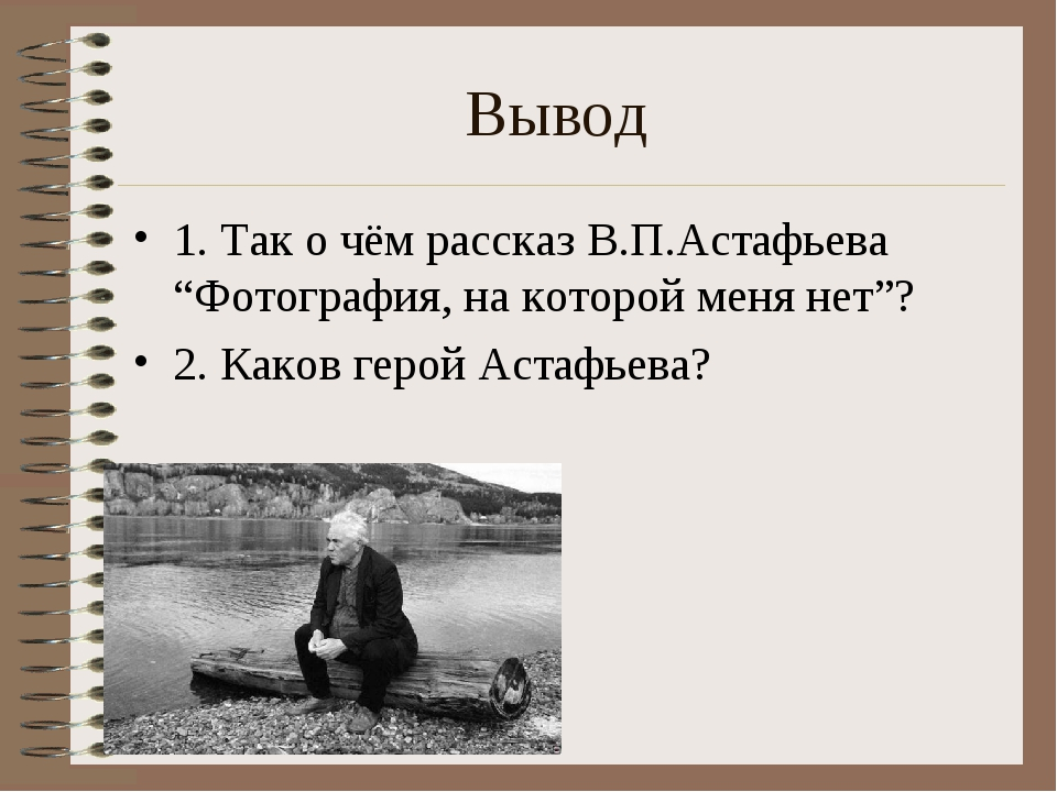 """Вывод 1. Так о чём рассказ В.П.Астафьева """"Фотография, на которой меня нет""""? 2..."""