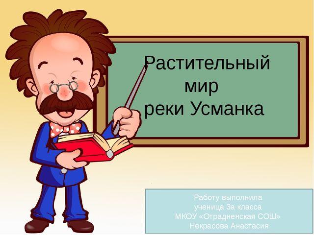 Растительный мир реки Усманка Работу выполнила ученица 3а класса МКОУ «Отрад...