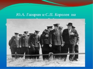 "Ю.А. Гагарин и С.П. Королев на космодроме Байконур. Снимок из газеты ""Комсомо"