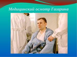 Медицинский осмотр Гагарина перед стартом
