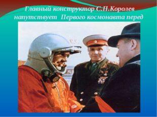 Главный конструктор С.П.Королев напутствует Первого космонавта перед полетом
