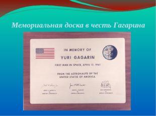 Мемориальная доска в честь Гагарина в НАСА