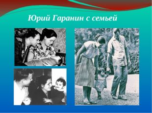 Юрий Гаранин с семьей