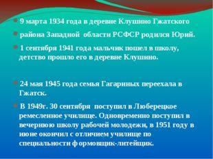 . / 9 марта 1934 года в деревне Клушино Гжатского района Западной области РСФ
