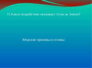 11.Какое воздействие оказывает Луна на Землю? Морские приливы и отливы