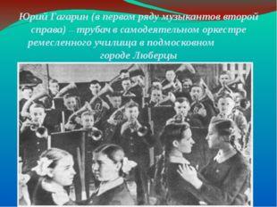 Юрий Гагарин (в первом ряду музыкантов второй справа) — трубач в самодеятельн