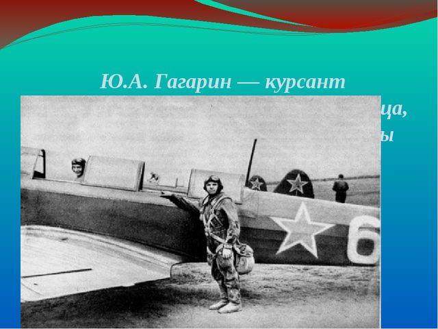 Ю.А. Гагарин — курсант Саратовского авиационного училища, самостоятельные уче...
