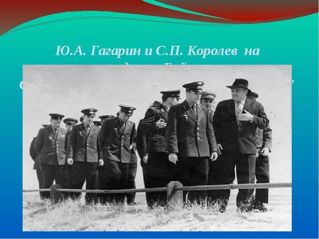 "Ю.А. Гагарин и С.П. Королев на космодроме Байконур. Снимок из газеты ""Комсомо..."
