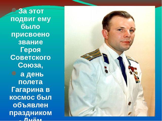 За этот подвиг ему было присвоено звание Героя Советского Союза, а день поле...
