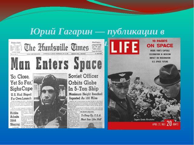 Юрий Гагарин — публикации в изданиях
