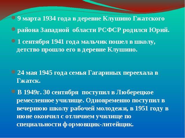 . / 9 марта 1934 года в деревне Клушино Гжатского района Западной области РСФ...