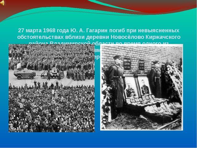 27 марта 1968 года Ю. А. Гагарин погиб при невыясненных обстоятельствах вблиз...