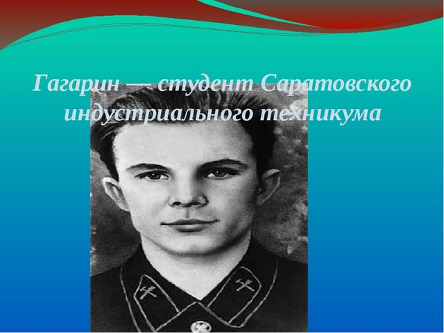 Гагарин — студент Саратовского индустриального техникума