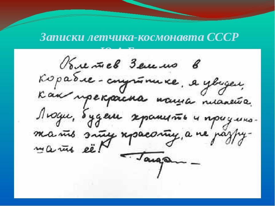 Записки летчика-космонавта СССР Ю.А.Гагарина