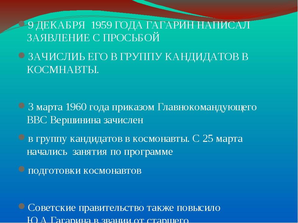 . 9 ДЕКАБРЯ 1959 ГОДА ГАГАРИН НАПИСАЛ ЗАЯВЛЕНИЕ С ПРОСЬБОЙ ЗАЧИСЛИЬ ЕГО В ГРУ...
