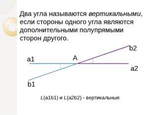 Два угла называются вертикальными, если стороны одного угла являются дополнит
