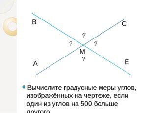 Вычислите градусные меры углов, изображённых на чертеже, если один из углов н
