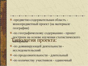 Типология проекта: -предметно-содержательная область - монопредметный проект