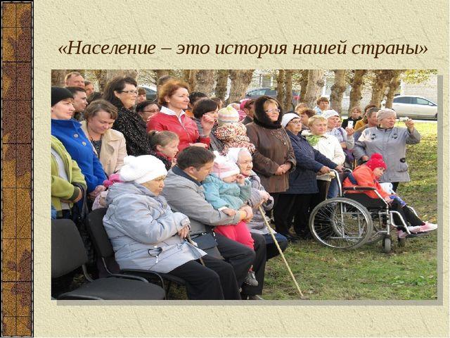 «Население – это история нашей страны»