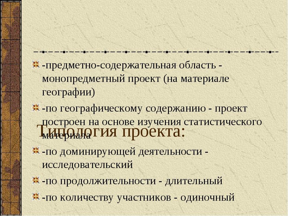 Типология проекта: -предметно-содержательная область - монопредметный проект...