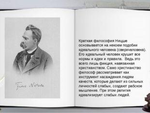 Краткая философия Ницше основывается на некоем подобии идеального человека (