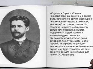 «Слушаю я Горького-Сатина и говорю себе: да, всё это, и в самом деле, велико
