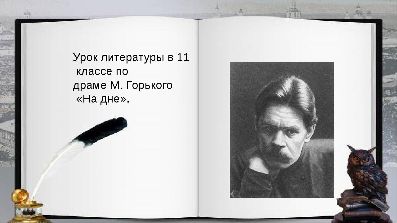 Урок литературы в 11 классе по драме М. Горького «На дне».