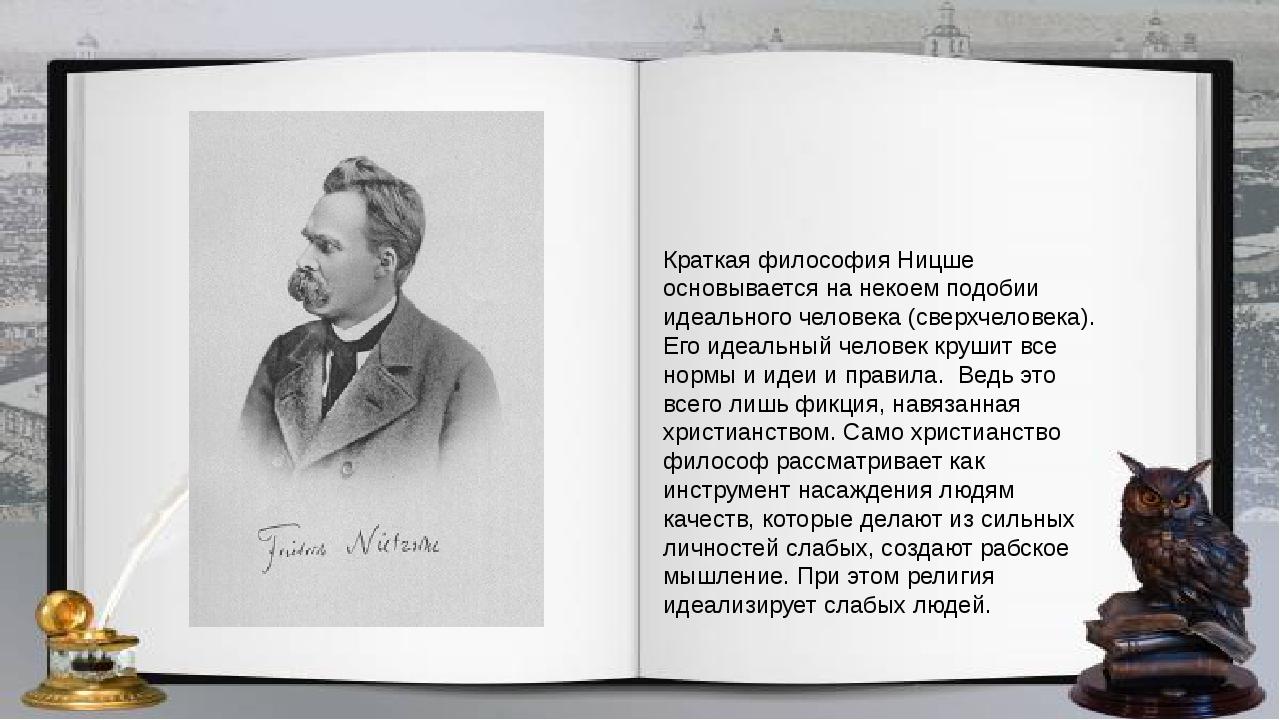 Краткая философия Ницше основывается на некоем подобии идеального человека (...