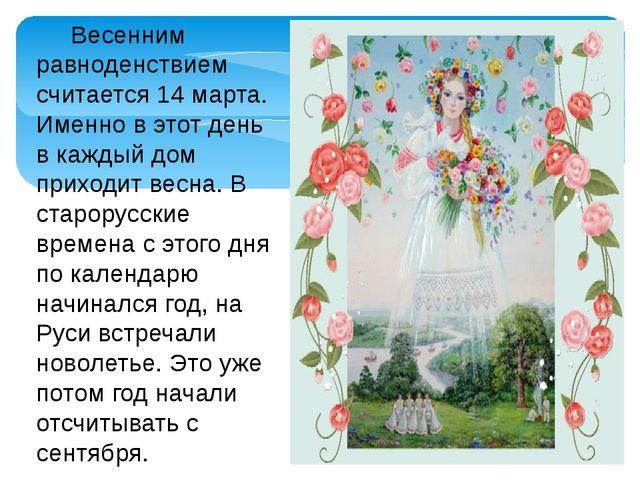 Весенним равноденствием считается 14 марта. Именно в этот день в каждый...