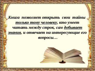 Книга позволяет открыть свои тайны только тому человеку, кто умеет читать ме