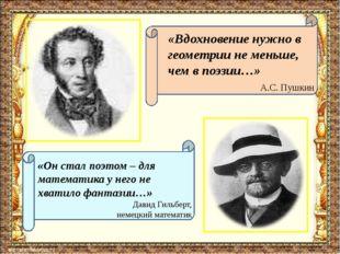 «Вдохновение нужно в геометрии не меньше, чем в поэзии…» А.С. Пушкин «Он ста
