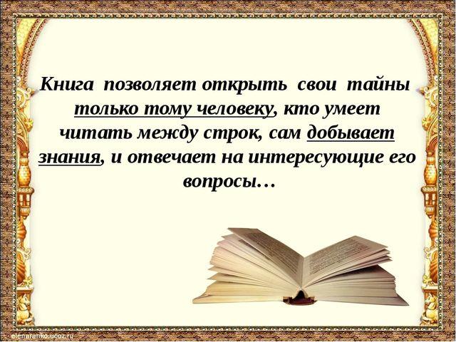 Книга позволяет открыть свои тайны только тому человеку, кто умеет читать ме...