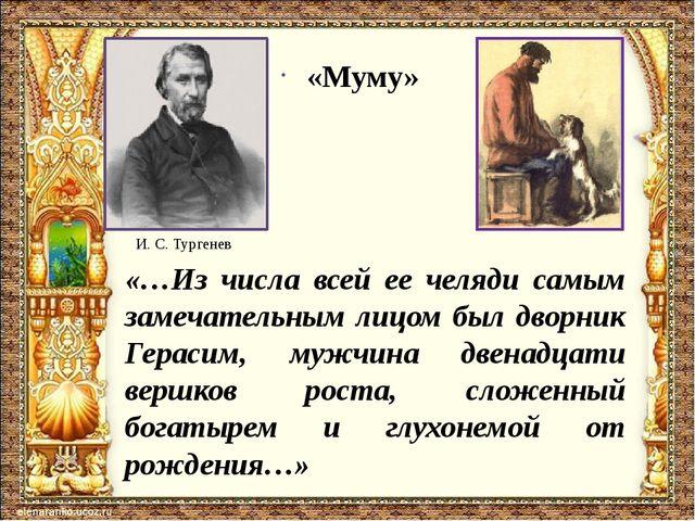 И. С. Тургенев «Муму» «…Из числа всей ее челяди самым замечательным лицом был...