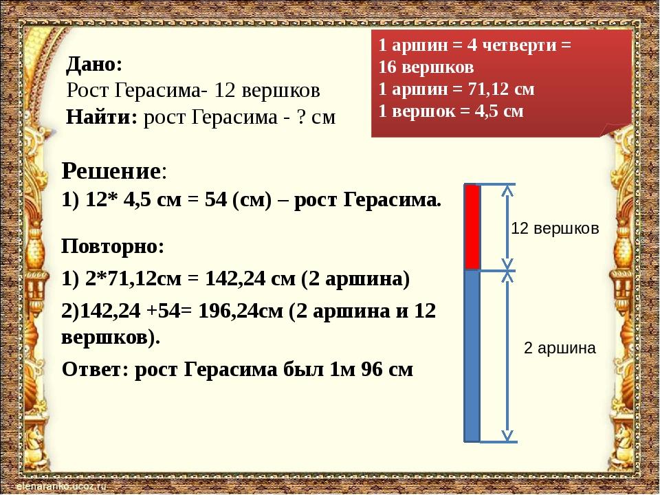 Решение: 1) 12* 4,5 см = 54 (см) – рост Герасима. 1 аршин = 4 четверти = 16 в...