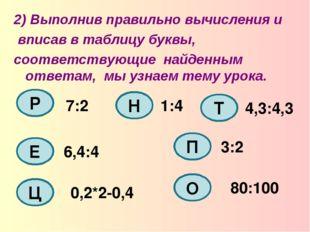2) Выполнив правильно вычисления и вписав в таблицу буквы, соответствующие на