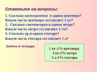 Ответьте на вопросы: Сколько килограммов в одном центнере? Какую часть центне