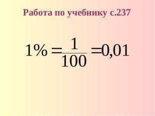 Работа по учебнику с.237
