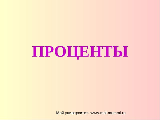 ПРОЦЕНТЫ Мой университет- www.moi-mummi.ru