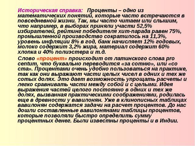 Историческая справка: Проценты – одно из математических понятий, которые час...